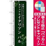 のぼり旗 イタリアン バル (緑) (SNB-3094) [プレゼント付]