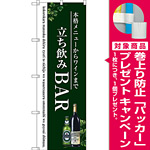 のぼり旗 立ち飲みBAR (SNB-3098) [プレゼント付]