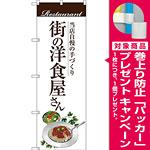 のぼり旗 街の洋食屋さん (パスタ) (SNB-3104) [プレゼント付]