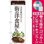 のぼり旗 街の洋食屋さん (ハンバーグ) (SNB-3106) [プレゼント付]