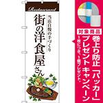 のぼり旗 街の洋食屋さん (ステーキ) (SNB-3107) [プレゼント付]