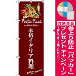 のぼり旗 本格イタリア料理 (赤) (SNB-3109) [プレゼント付]
