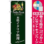 のぼり旗 本格イタリア料理 (緑) (SNB-3114) [プレゼント付]