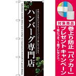 のぼり旗 ハンバーグ専門店 (二色) (SNB-3122) [プレゼント付]