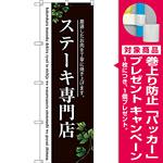 のぼり旗 ステーキ専門店 (二色) (SNB-3123) [プレゼント付]
