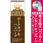 のぼり旗 ポークカツ&ハンバーグ (SNB-3127) [プレゼント付]