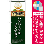のぼり旗 ハンバーグ&メンチカツ (SNB-3128) [プレゼント付]