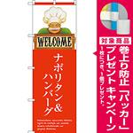 のぼり旗 ナポリタン&ハンバーグ (SNB-3129) [プレゼント付]