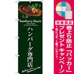 のぼり旗 ハンバーグ専門店 (緑) (SNB-3132) [プレゼント付]
