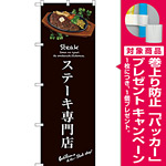 のぼり旗 ステーキ専門店 (茶) (SNB-3135) [プレゼント付]