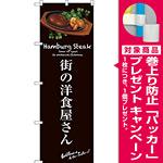 のぼり旗 街の洋食屋さん (茶) (SNB-3136) [プレゼント付]