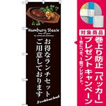 のぼり旗 お得なランチセット (茶) (SNB-3138) [プレゼント付]