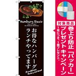 のぼり旗 お得なハンバーグランチ (茶) (SNB-3140) [プレゼント付]