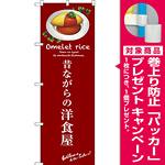 のぼり旗 昔ながらの洋食屋 (赤) (SNB-3143) [プレゼント付]