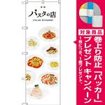 のぼり旗 パスタの店 (SNB-3152) [プレゼント付]