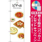 のぼり旗 ピザの店 (SNB-3153) [プレゼント付]