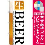 (新)のぼり旗 生BEER (SNB-3202) [プレゼント付]