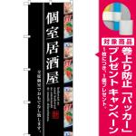 (新)のぼり旗 個室居酒屋 (SNB-3205) [プレゼント付]