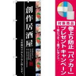 (新)のぼり旗 創作居酒屋 (SNB-3206) [プレゼント付]