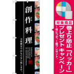 (新)のぼり旗 創作料理 (SNB-3207) [プレゼント付]