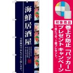 のぼり旗 海鮮居酒屋 写真使用 (SNB-3208) [プレゼント付]