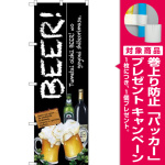 (新)のぼり旗 BEER (SNB-3217) [プレゼント付]