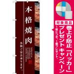 (新)のぼり旗 本格焼肉 (SNB-3219) [プレゼント付]