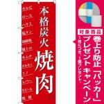 (新)のぼり旗 本格炭火焼肉 (SNB-3223) [プレゼント付]