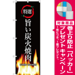 (新)のぼり旗 旨い炭火焼肉 (SNB-3228) [プレゼント付]