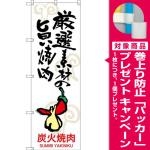 (新)のぼり旗 厳選素材の旨い焼肉 (SNB-3229) [プレゼント付]