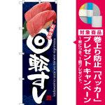 のぼり旗 回転すし 青地 (SNB-3233) [プレゼント付]