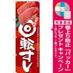 のぼり旗 回転すし 赤地 (SNB-3234) [プレゼント付]
