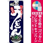 のぼり旗 うどん 手打ち 紺地 (SNB-3239) [プレゼント付]