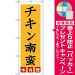 のぼり旗 チキン南蛮 味自慢 (SNB-3257) [プレゼント付]