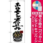 のぼり旗 ホルモン煮込み (SNB-3261) [プレゼント付]