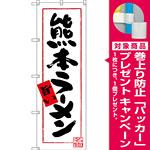 のぼり旗 熊本ラーメン 旨い (SNB-3269) [プレゼント付]