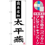 のぼり旗 熊本名物 太平燕 (SNB-3270) [プレゼント付]