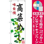 のぼり旗 味自慢 高菜めし  (SNB-3272) [プレゼント付]