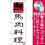 のぼり旗 馬肉料理 上段にイラスト(SNB-3274) [プレゼント付]