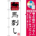 のぼり旗 馬刺し 馬刺専門店 (SNB-3276) [プレゼント付]