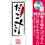 のぼり旗 だご汁 (SNB-3280) [プレゼント付]
