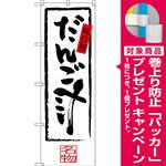 のぼり旗 だんご汁 味自慢 名物 (SNB-3281) [プレゼント付]