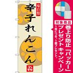 のぼり旗 辛子れんこん (SNB-3283) [プレゼント付]