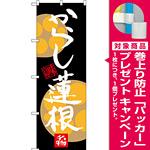のぼり旗 からし蓮根 (SNB-3284) [プレゼント付]