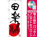 のぼり旗 田楽 (SNB-3285) [プレゼント付]