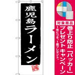 のぼり旗 鹿児島ラーメン (SNB-3287) [プレゼント付]