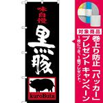 のぼり旗 黒豚 kuroButa (SNB-3290) [プレゼント付]
