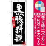 のぼり旗 黒豚料理 (SNB-3293) [プレゼント付]
