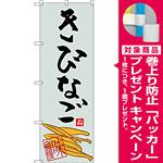 のぼり旗 きびなご (SNB-3294) [プレゼント付]