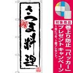 のぼり旗 さつま料理 (SNB-3298) [プレゼント付]